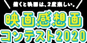 映画感想画コンテスト2020ロゴ