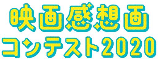映画感想画コンテスト2020