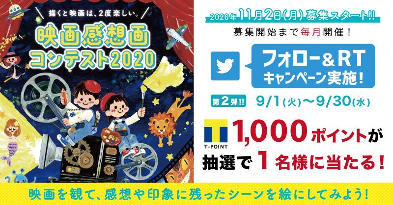 映画感想画コンテストTwitter フォロー&リツイートで、Tポイント1,000ポイントが、毎月抽選で1名様に当たる!!